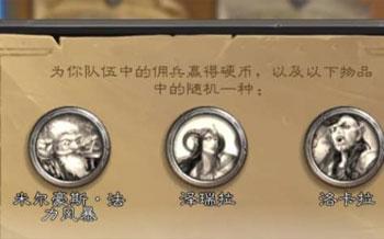 《炉石传说:佣兵战纪》佣兵硬币获取 日常任务每天刷新