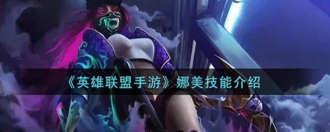 《英雄联盟手游》娜美技能介绍