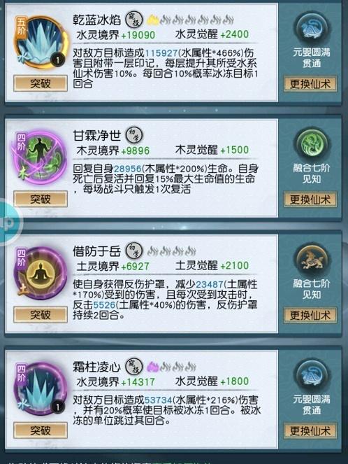 《以仙之名》水系怪物仙术搭配攻略