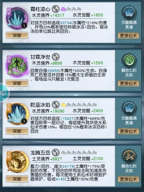 《以仙之名》木系怪物仙术搭配攻略